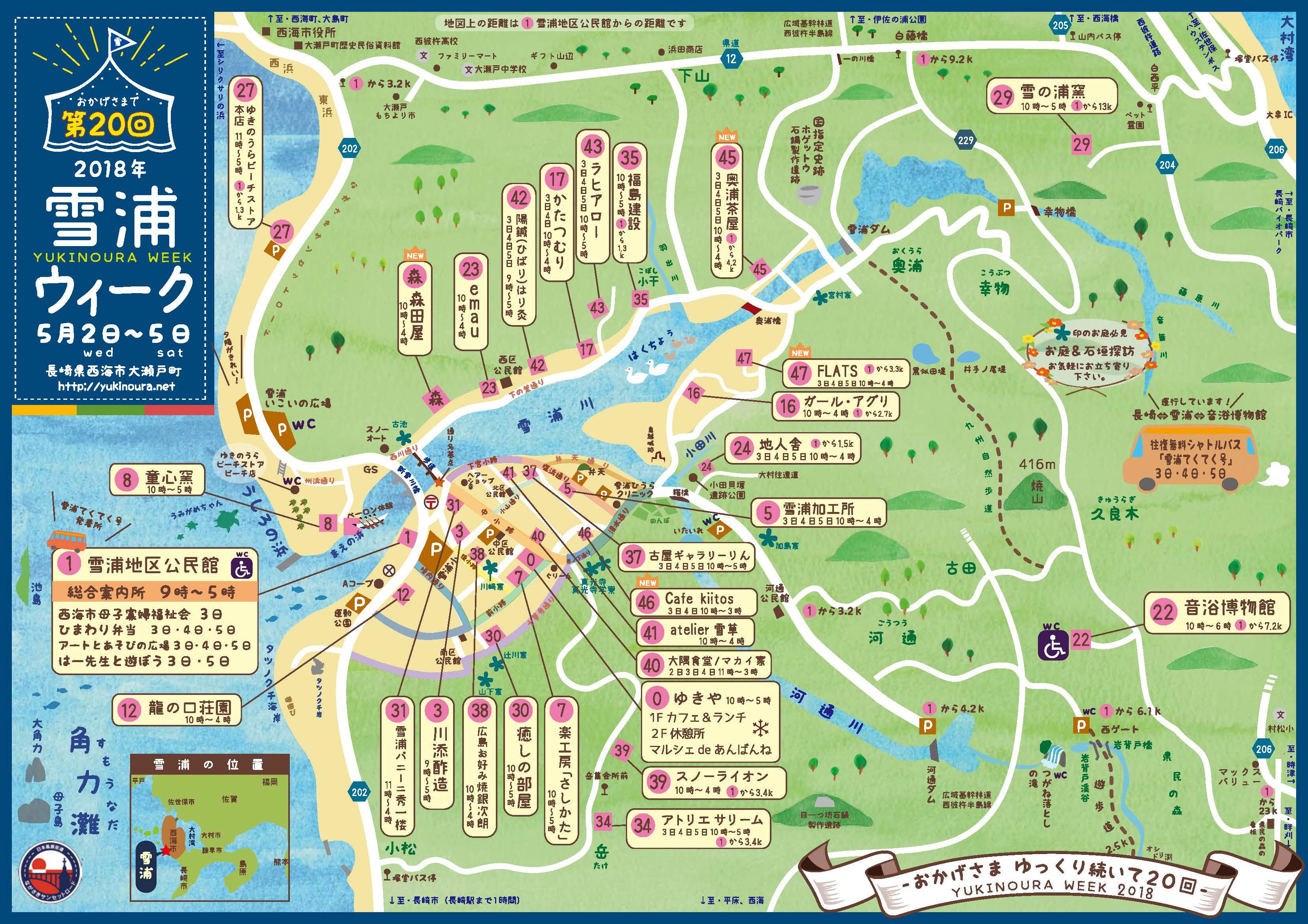 第20回雪浦ウィークのマップができました。(ダウンロードできます。)