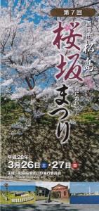 桜坂まつりパンフ