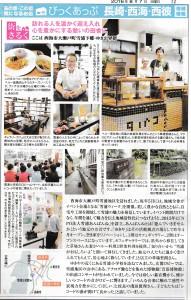 """長崎新聞日曜版(8/7)""""とっとって""""に雪浦が!"""