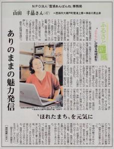 千晶さんが、長崎新聞に。