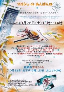 10月『マルシェ de あんばんね』は 、雪浦くんちの22日です!