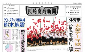 長崎南高校新聞に雪浦ウィークが。