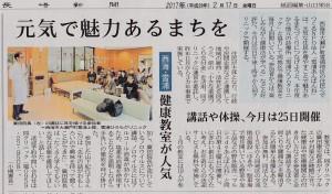 マルシェと健康教室が長崎新聞に掲載されました。