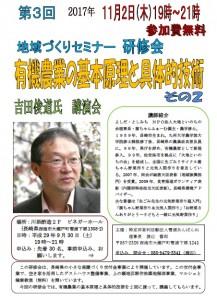 吉田俊道講演会その2