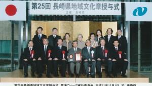 第25回長崎県地域文化章授賞式 2列目右から4人目が林さん
