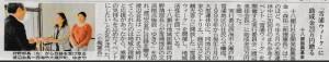 十八銀行社会開発振興基金の助成金20万円「雪浦ウィーク」への贈呈式