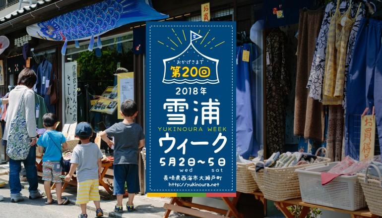 yukinoura_week_hero_2018