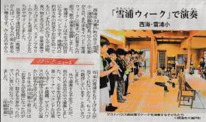 雪浦小学校の児童たちの活躍が長崎新聞に。