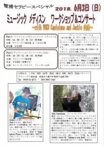 雪浦セラピースペシャル『ミュージック メディスン 』ワークショップ&コンサート