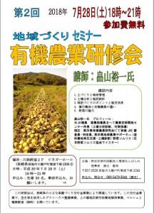有機農業研修会のお知らせです!!(小さな楽園交付金事業)
