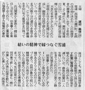 『結いの精神で縁つなぐ雪浦』 声 みんなの広場(長崎新聞)