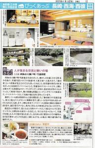 森田屋が、とっとって(長崎新聞日曜版)に掲載されました。