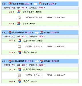 松島行桟橋前ー雪の浦②時刻表