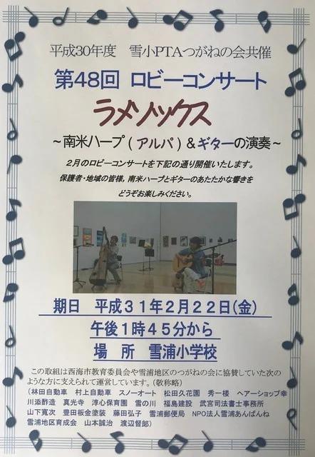 第48回雪浦小学校ロビーコンサート 「ラメソックス」! お知らせとお誘い