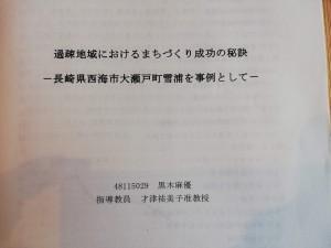 『過疎地域のまちづくり成功の秘訣』黒木麻優さんの卒業論文