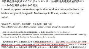 マイクロダイヤモンドが雪浦で発見されたとのこと。日本で最初らしい。