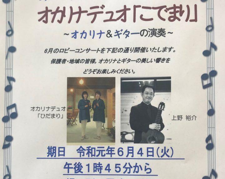 雪浦小学校ロビーコンサート オカリナデュオ「こでまり」 お知らせ