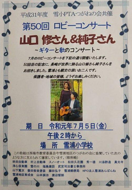 第50回雪浦小学校ロビーコンサート!! 山口修さんと純子さんによる「ギターと歌のコンサート」 お知らせ