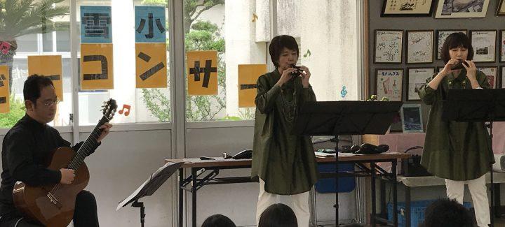 雪浦小学校 第49回ロビーコンサート 「こでまり」 ご報告