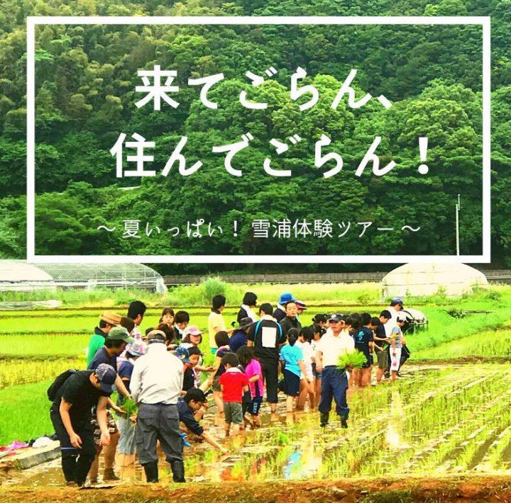 来てごらん、住んでごらん! ~夏いっぱい!雪浦体験ツアー~  参加者大募集!!