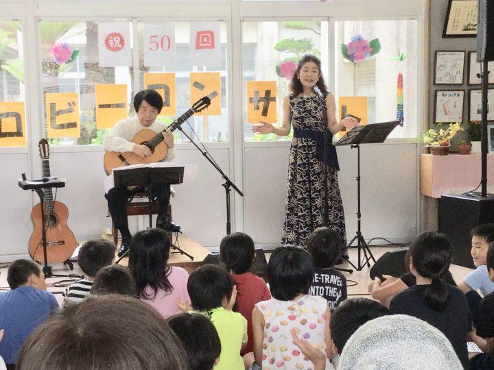 第50回雪浦小学校ロビーコンサート!! 山口修さんと純子さんによる「ギターと歌のコンサート」 ご報告