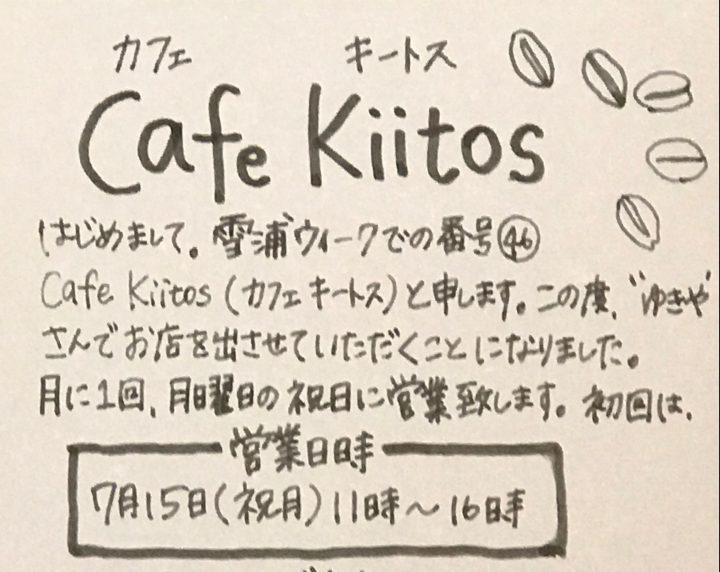 ゆきやに、カフェキートスがやってくる!! 7月は15日にオープンです。