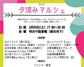 8月24日は、「雪浦夕涼みマルシェ」 来てね!!