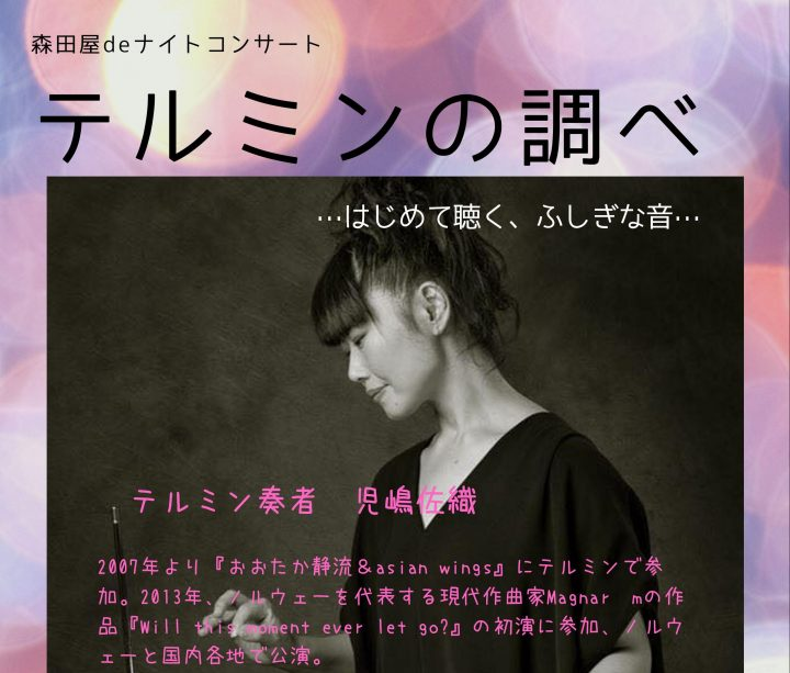 「テルミンの調べ」 森田屋deナイトコンサート お誘い!!
