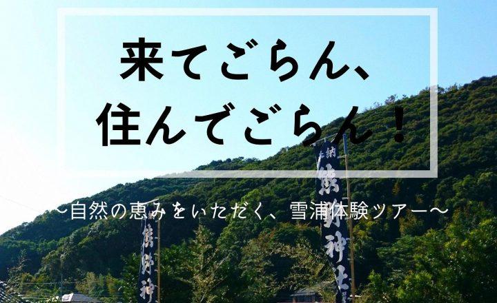 来てごらん、住んでごらん! ~自然の恵みをいただく! 雪浦体験ツアー~ お誘い