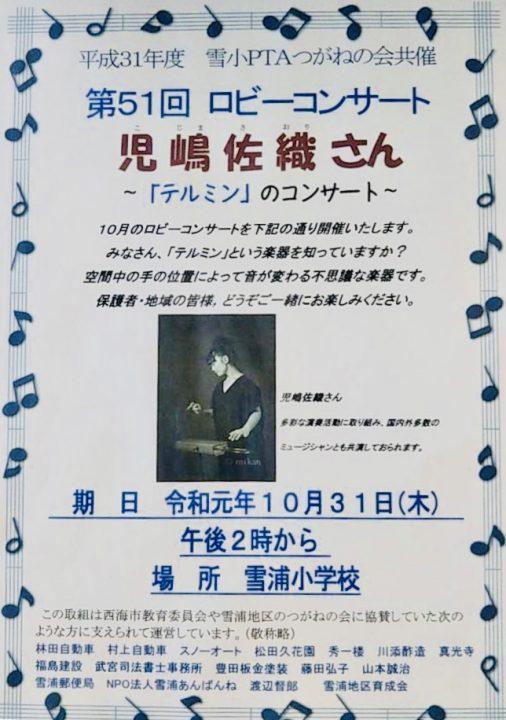 雪浦小学校第51回ロビーコンサート 「テルミンのコンサート」児嶋佐織さん お誘い