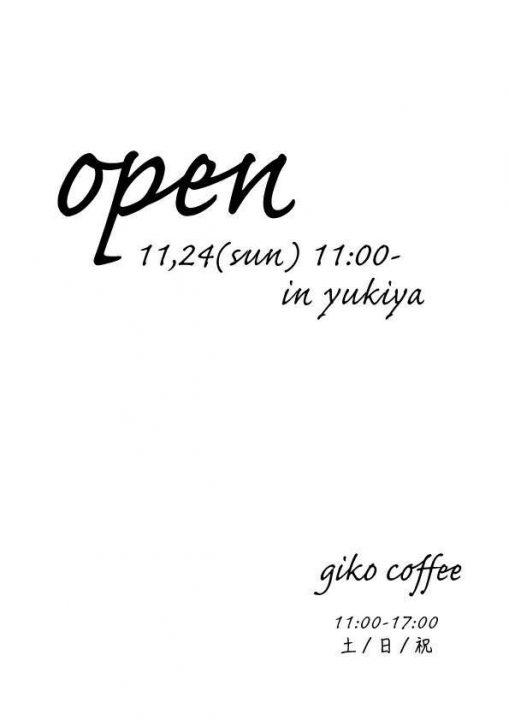 ゆきや「giko coffee   ギココーヒー」オープンします!!