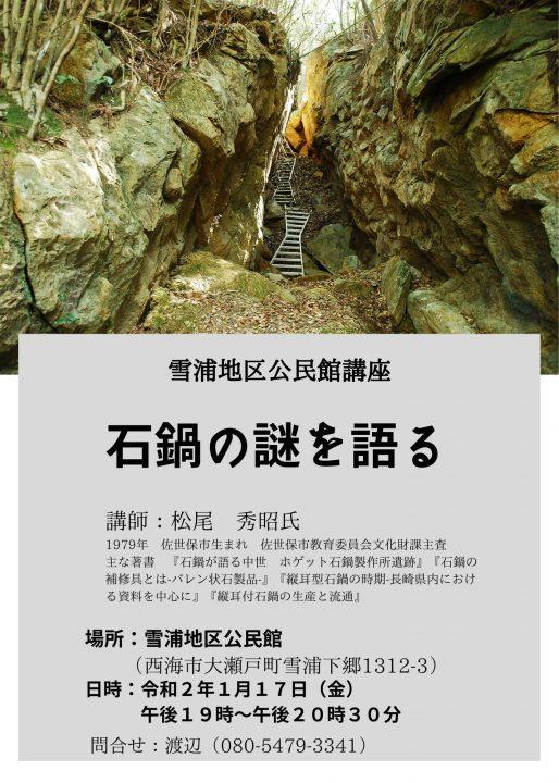『石鍋の謎を語る』令和2年1月17日(金) 雪浦地区公民館講座