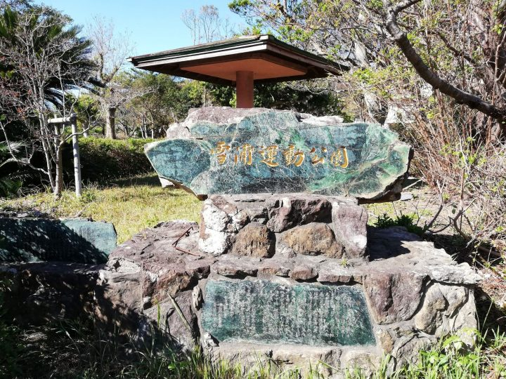 雪浦運動公園の埋蔵塔(タイムカプセル)が開けられます。11月24日(日)13時