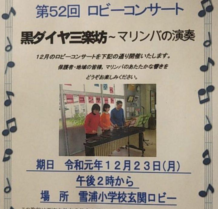 雪浦小学校第52回ロビーコンサート 「黒ダイヤ三楽坊~マリンバの演奏」お誘い