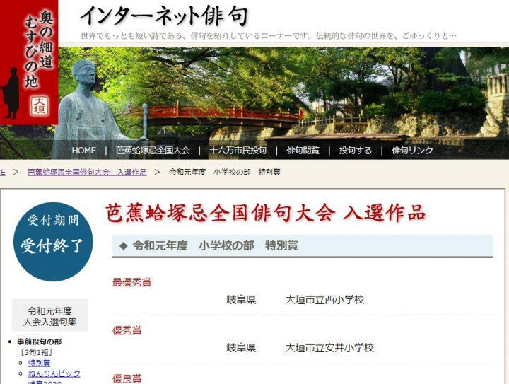 雪浦小学校が、「芭蕉蛤塚忌全国俳句大会」で、学校賞『努力賞』4年連続!!