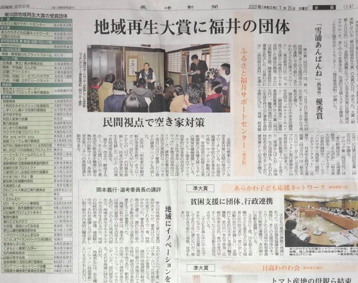 地域再生大賞 「雪浦あんばんね」は、優秀賞に!