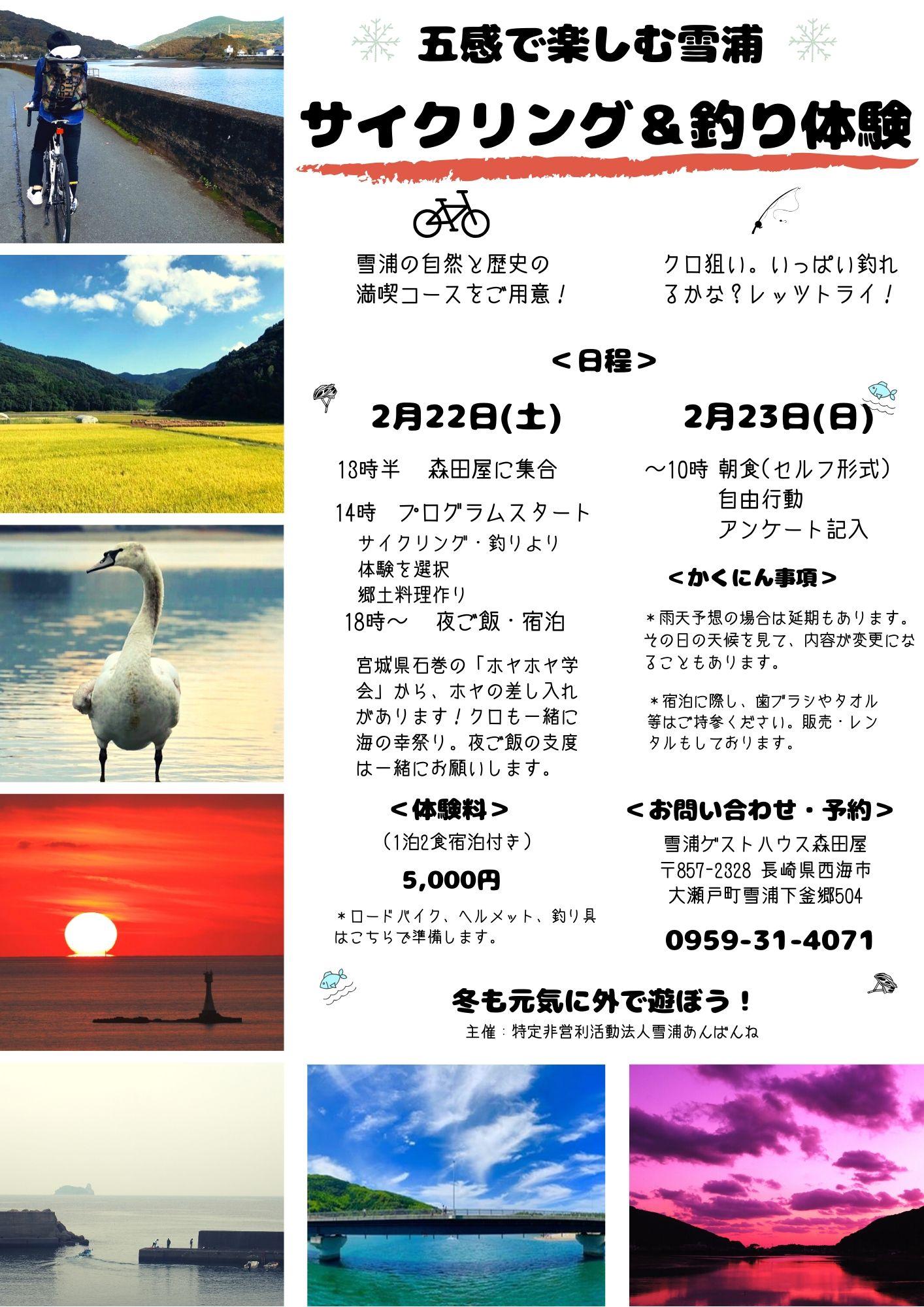 【サイクリング&釣り体験】モニターツアーのお知らせ
