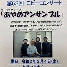 雪浦小学校第53回ロビーコンサート 「あやめアンサンブル」お誘い