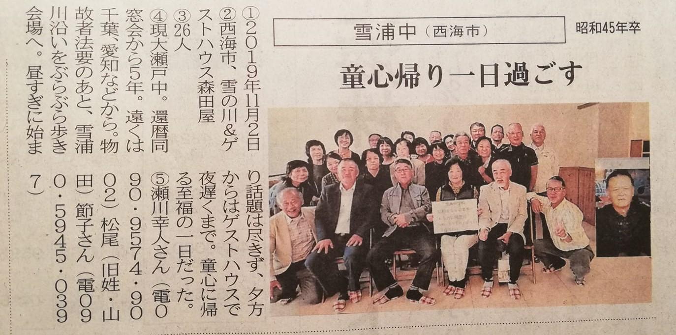 森田屋での同窓会、長崎新聞