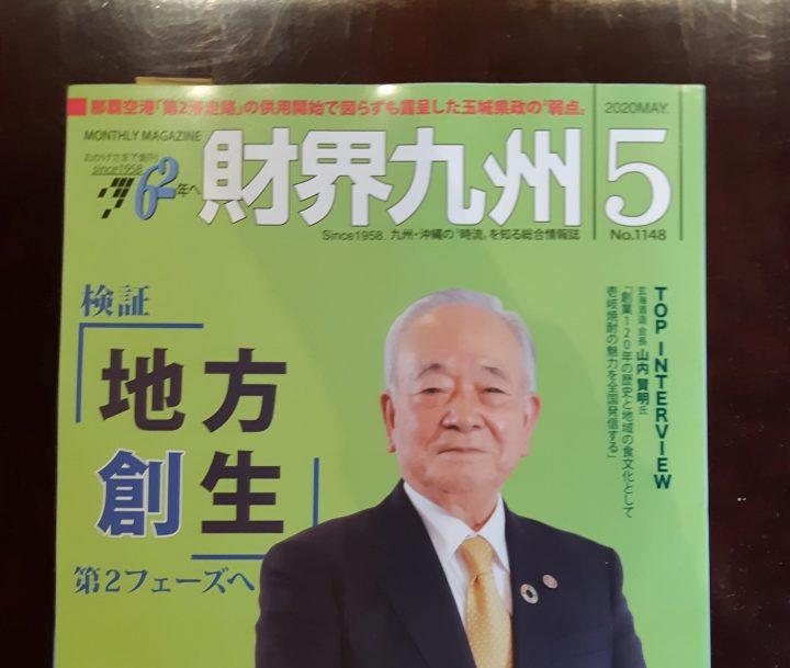 財界九州5月号に雪浦あんばんねの活動が取り上げられました。
