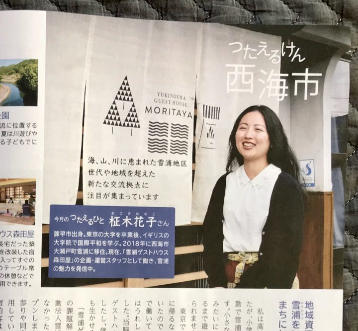 長崎県広報誌の5月号のつたえるひとは、ゲストハウス森田屋の花ちゃんです!!