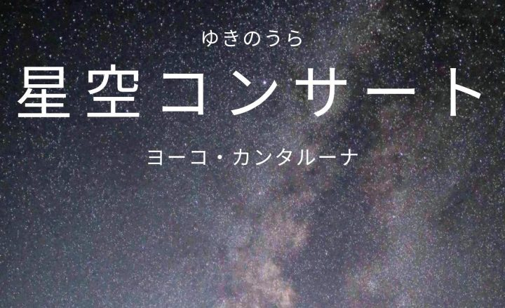 ゆきうら星空コンサート 〜 音楽と星空をあなたに・・・♡