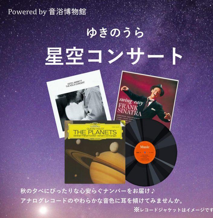 ゆきのうら星空コンサート3 音浴博物館 〜 音楽と星空をあなたに・・・♡