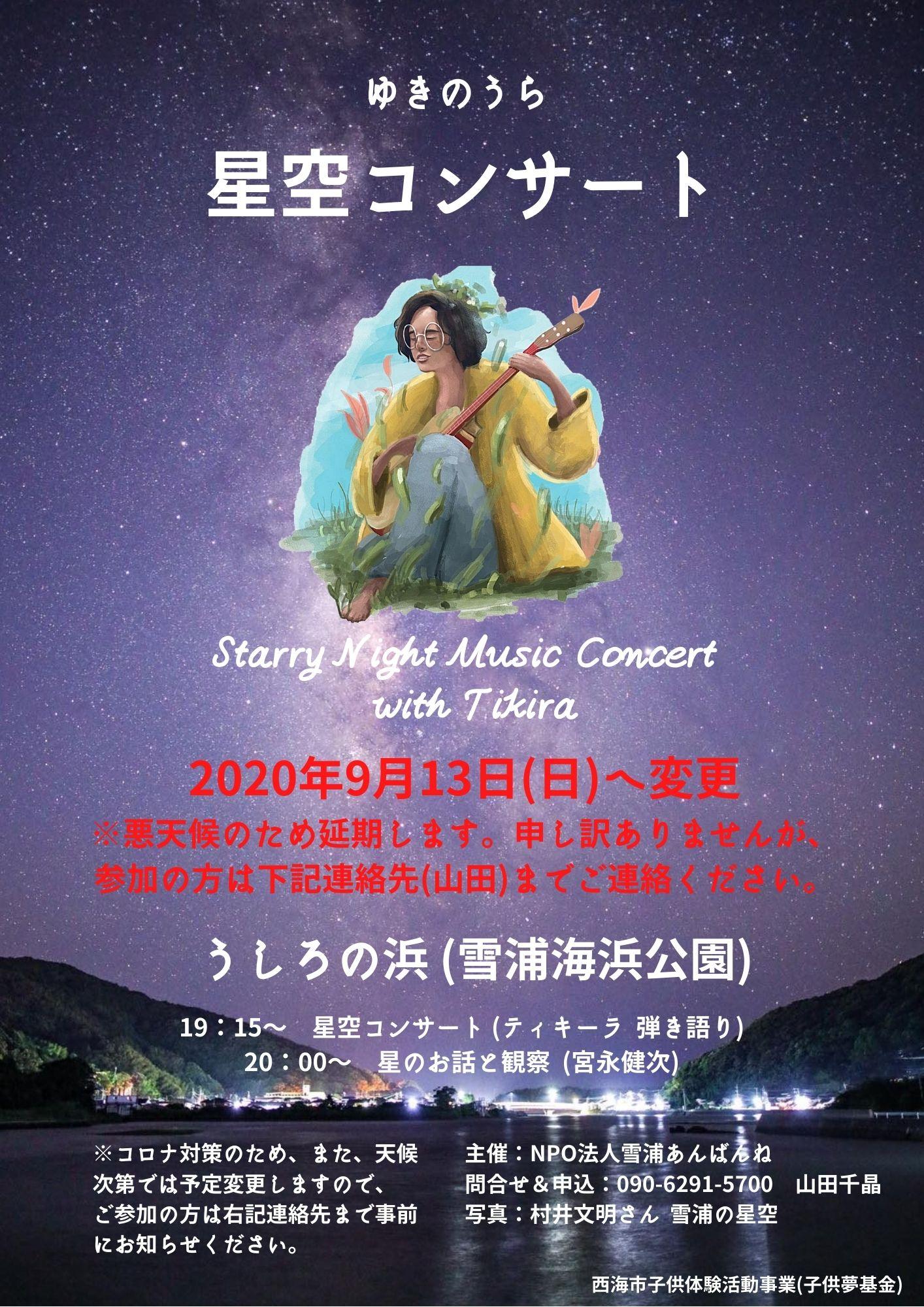 ゆきのうら星空コンサート2の日程変更のお知らせです!!