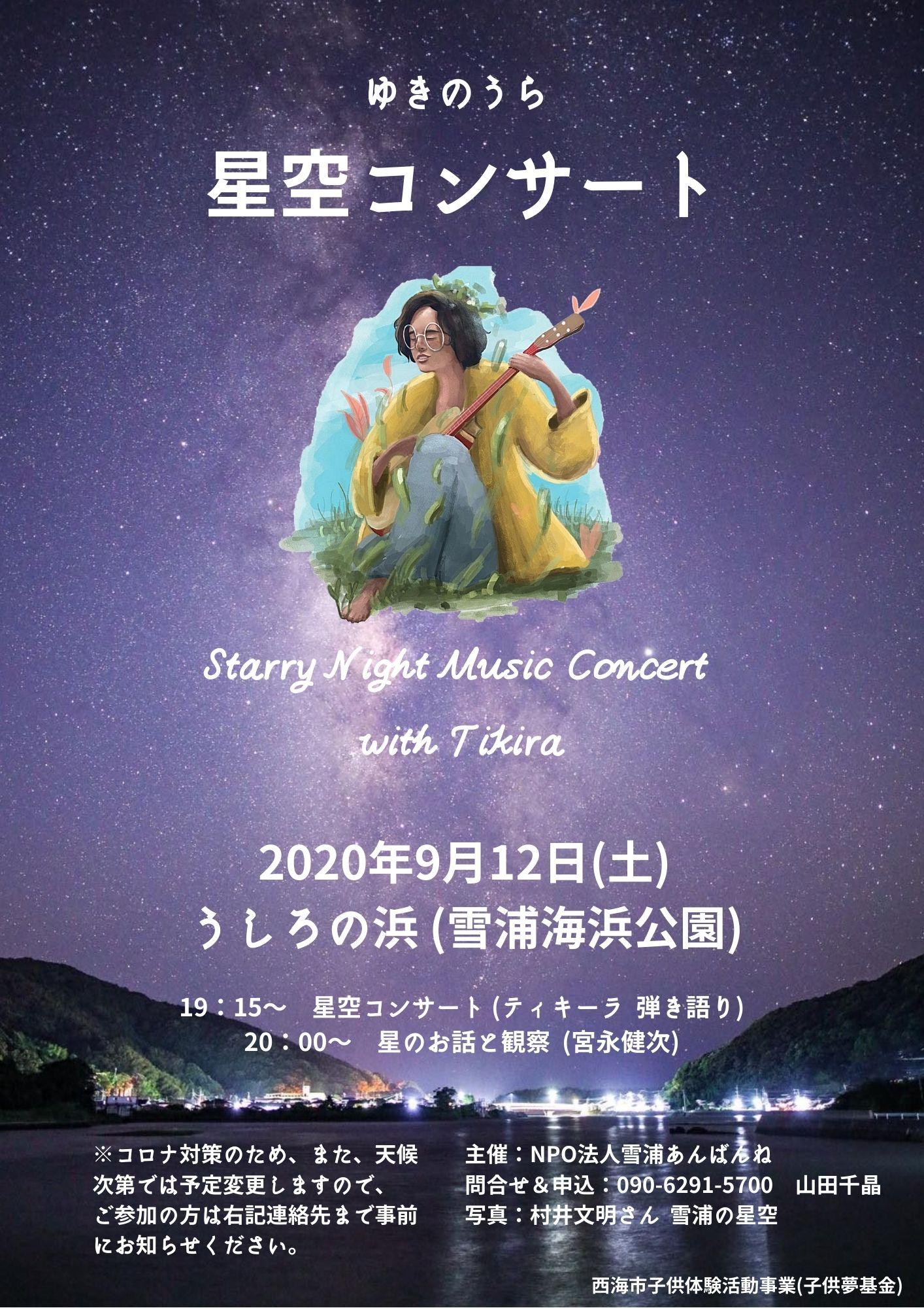 ゆきのうら星空コンサート2 〜 音楽と星空をあなたに・・・♡