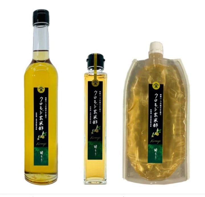クロモジ玄米酢、川添酢造の新商品、免疫力を高めます!!