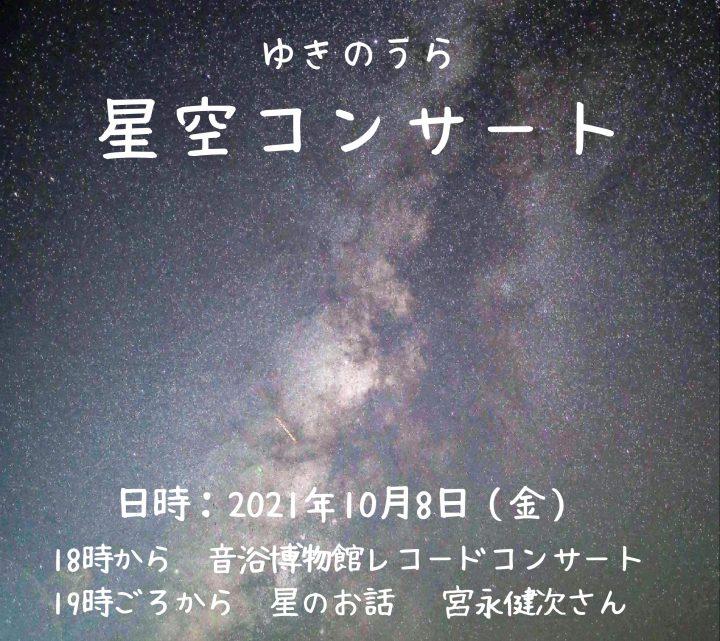 ゆきのうら星空コンサート 〜音浴博物館〜 音楽と星空をあなたに・・・